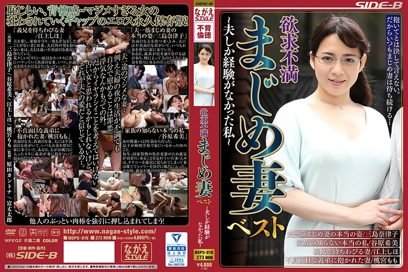 [NSPS-818]The Best Of Serious But Sexually Frustrated Married Women ~My Husband Was The Only Person I Ever Slept With~