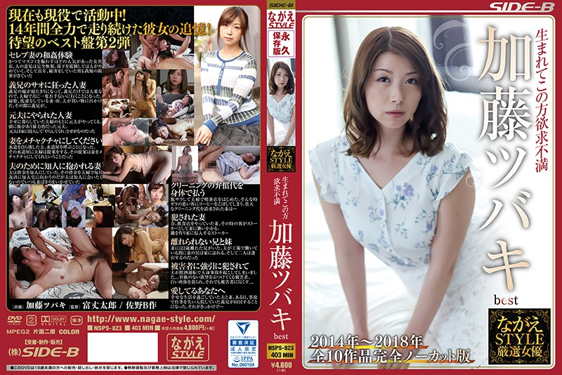 NSPS-823 xnxx Specially Selected Actress Lives Only To Fulfill Her Sexual Desires – Best Of Tsubaki Kato