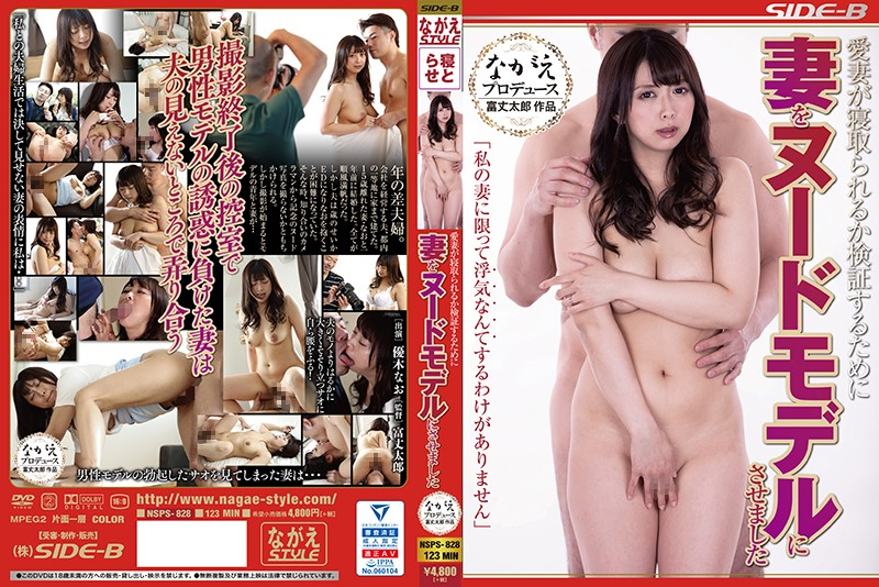 NSPS-828 In Order To See If My Beloved Wife Could Be Cuckold Fucked, I Had Her Pose As A Nude Model Nao Yuki