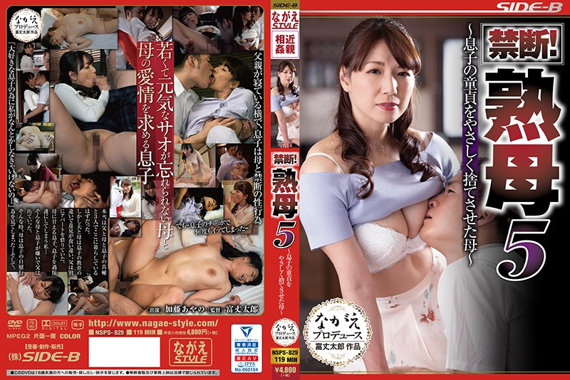 NSPS-829 Forbidden! Hot Mamas 5 – A Kind Stepmom Gently Helps Her Stepson Lose His Virginity –