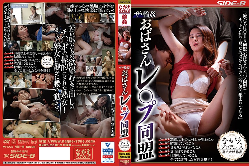 NSPS-832 JavHiHi The Gangbang – The Middle Aged Women Humiliation Squad – Reiko Kitagawa