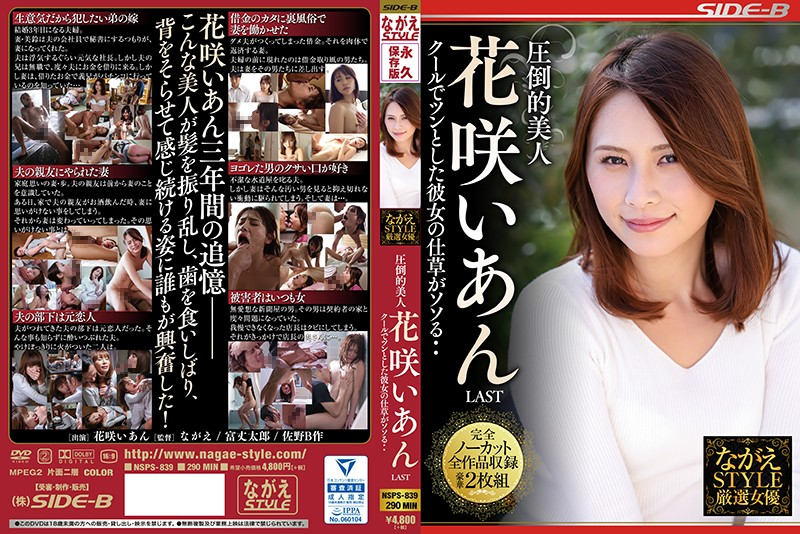 NSPS-839 Overwhelming Beauty - Ian Hanasaki - LAST - A Cool, Standoffish Woman Excites Men With Her Gestures