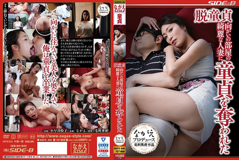 NSPS-840 porn movies free Reiko Kobayakawa Popping A Cherry Boy I Got My Cherry Boy Graduation With The Pretty Married Woman Who Lives Across