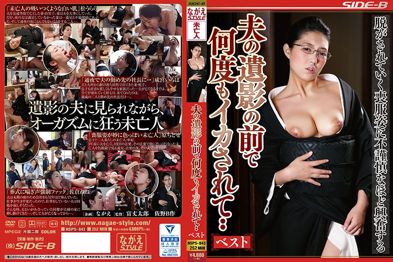 NSPS-843 While Her Husband Watched She Was Coming, Over And Over Again... Best Hits Collection