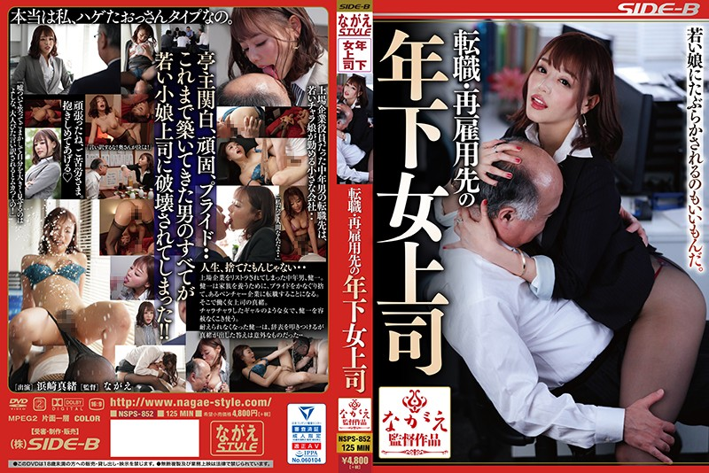 NSPS-852 I Changed Jobs, And I Got A New Lady Boss Who Was Younger Than Me Mao Hamasaki