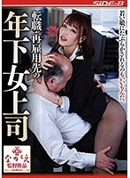 [NSPS-852] I Changed Jobs, And I Got A New Lady Boss Who Was Younger Than Me Mao Hamasaki