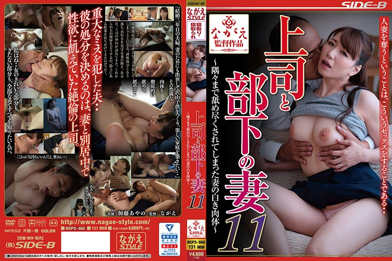 NSPS-860  The Boss And His Underling's Wife 11 – A Pale-Skinned Married Woman Gets Her Whole Body Licked By Her Husband's Boss – Ayano Fuji