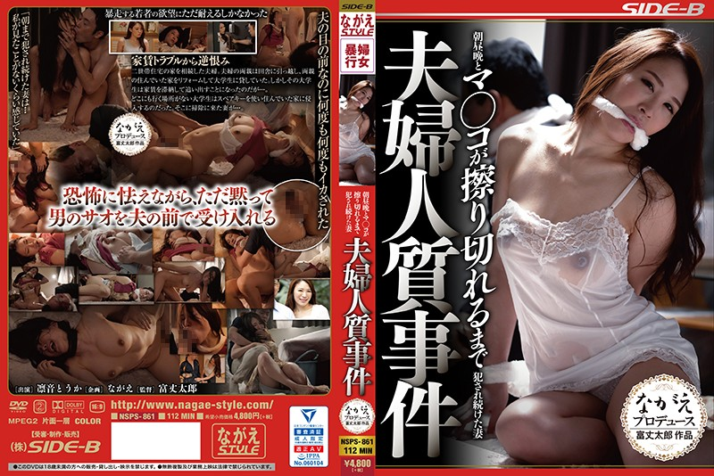 NSPS-861 Married Women Taken Hostage - This Housewife Gets Fucked Morning, Afternoon And Night Until Her Pussy Is Worn Out - Touka Rinne