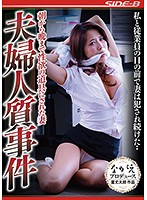 [NSPS-868] Married Couple Hostage Incident: A Wife Used As A Tool For Sexual Desire From Morning To Night Miho Tono