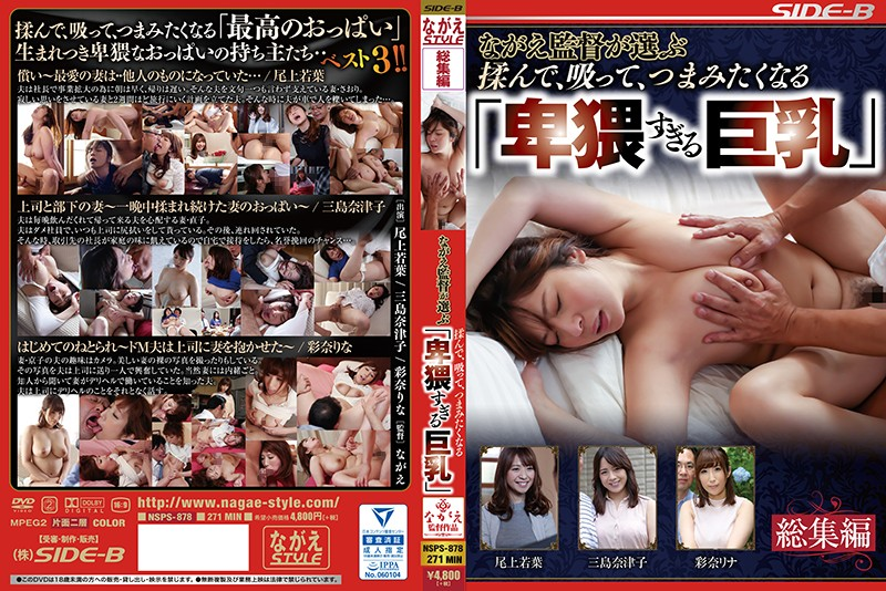 NSPS-878 jav pov Director Nagae Cut – Slutty Big Tits You Can't Help But Want To Squeeze Suck And Fuck