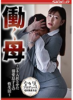 [NSPS-881] Working Mama -Sex Life With Beloved Stepson Hired Through Nepotism- Yurika Aoi