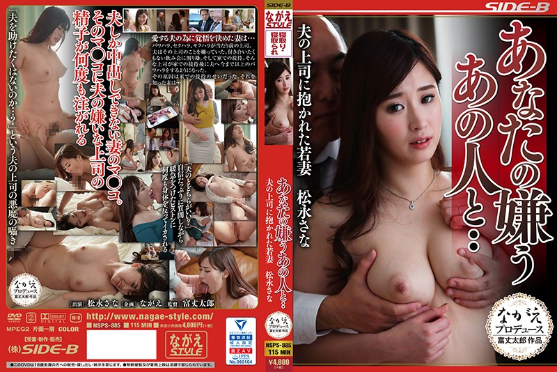 [NSPS-885]Sex With The Person You Hate… – A Young Wife Gets Fucked By Her Husband's Boss – Sana Matsunaga