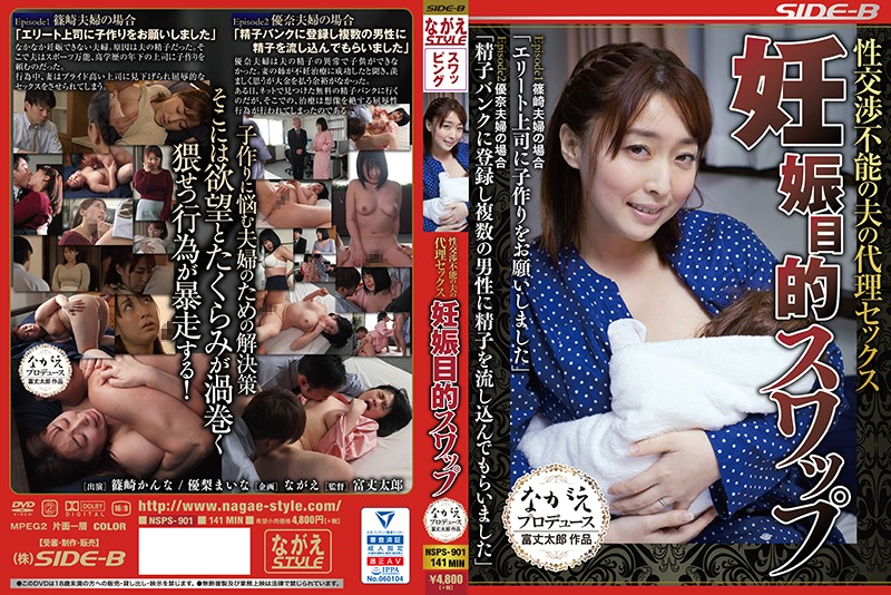 [NSPS-901]Swapping Away From A Sexless Husband With The Aim Of Getting Pregnant