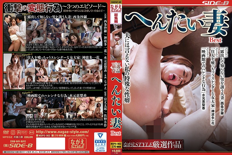 NSPS-902 Perverted Wives The Best Hits Collection