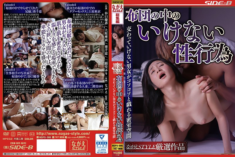 NSPS-906 jav streaming Forbidden Fuck In The Futon Secret Space For Forbidden Male And Female Sneaky Fucking