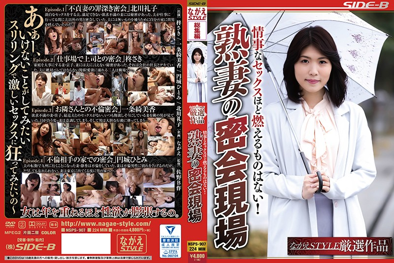 NSPS-907 There's Nothing Better Than Adulterous Sex! – Secret Meetings With Mature Wives
