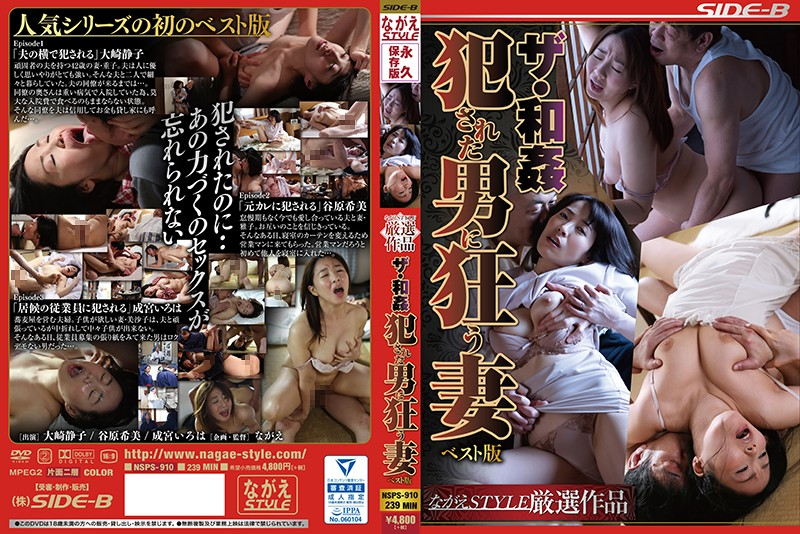 NSPS-910 The Japanese Fucking: A Man Fucked By His Crazy Wife – Best Edition