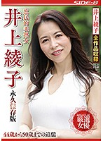 Comely Country MILFs - Ayako Inoue Collector's Edition Download
