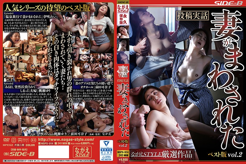 NSPS-914 Posted True Stories – When My Wife Got Passed Around – Greatest Hits Collection vol. 2