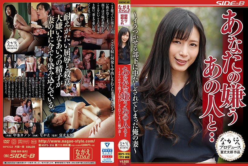 NSPS-916 That Guy You Hate – A Married Women Cheats With Her Coworker Who Pisses Off Her Husband –