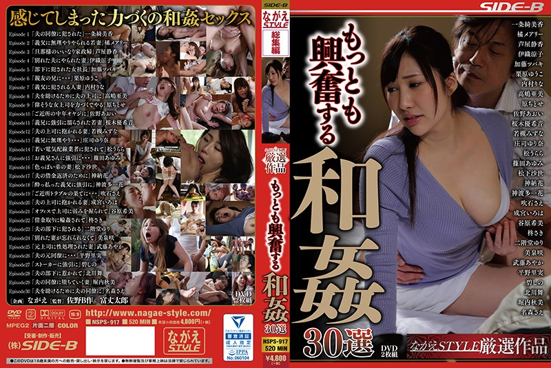 NSPS-917 Studio Nagae Style - The Most Exciting Japanese Women - 30 People Selection