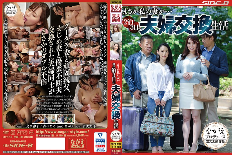 NSPS-921 javporn Don't Tell Me My Wife Is… 3 Day Trip Swinging Lifestyle