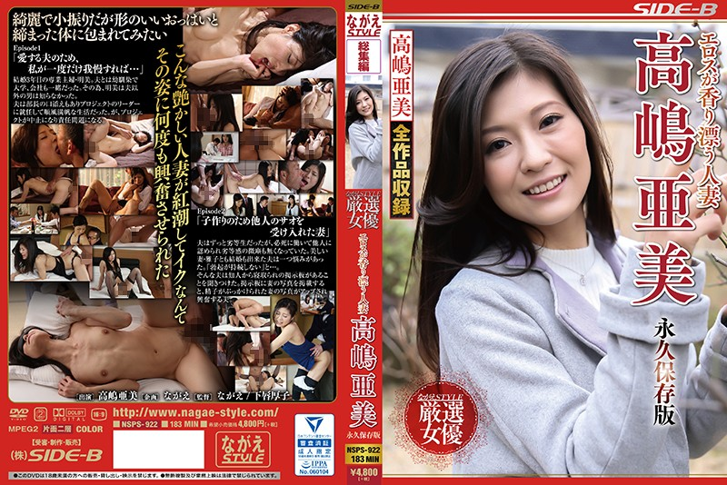 [NSPS-922] Married Woman Fragrant With Eros, Ami Takashima Collector's Edition
