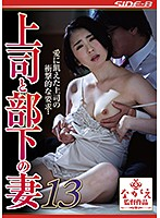 Image NSPS-930 My Husband's Boss Crossed The Line (English Subbed)
