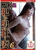 Image NSPS-931 A Wife Who Went Crazy For A Criminal (English Subbed)