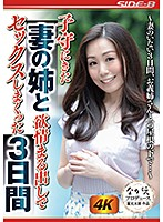 Image NSPS-939 For 3 Days I Had Sex With My Wife's Sister Who Came Over To Babysit (English Subbed)