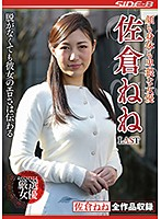 An Actress With An Obscene Body And Face - Nene Sakura LAST Download