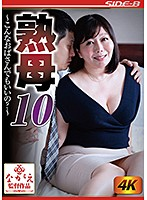 Mature MILF 10 - You Really Want To Fuck A Cougar Like Me? - Sachiko Ono Download