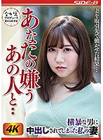 By Someone You Can't Stand... -My Wife Creampied By Aggressive Guys - Momoe Takanashi Download