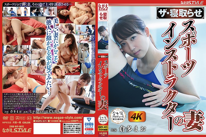 NSPS-971 javporn The Cuckold Fantasies The Wife Of A Sports Instructor Mao Kurata