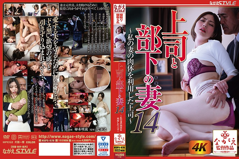 NSPS-978 free japanese porn The Boss And His Wife Underling 14 – My Boss Took Advantage Of My Wife's Body – Saryu Usui