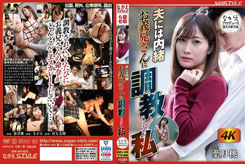 NSPS-979 japanese porn movie Momo Hazuki She's Keeping A Secret From Her Husband I'm Receiving Breaking In Training From My Big