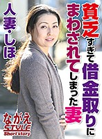 人妻・しほ貧乏すぎて借金取りにまわされてしまった妻咲良しほ(Married Woman, Shiho - A Married Woman Who Was So Broke, She Was G*******ged By The Debt Collectors. Shiho Sakura) 下載