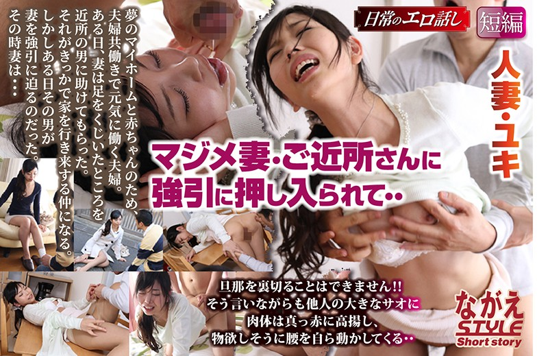 NSSTH-022 A Married Woman Yuki A Prim And Proper Wife One Day, Her Neighbor Barged Into Her House, And Then... Yuki Jin