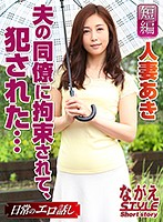 Married Woman Aki Tied Up And Ravaged By Husband's Coworker... Aki Sasaki Download