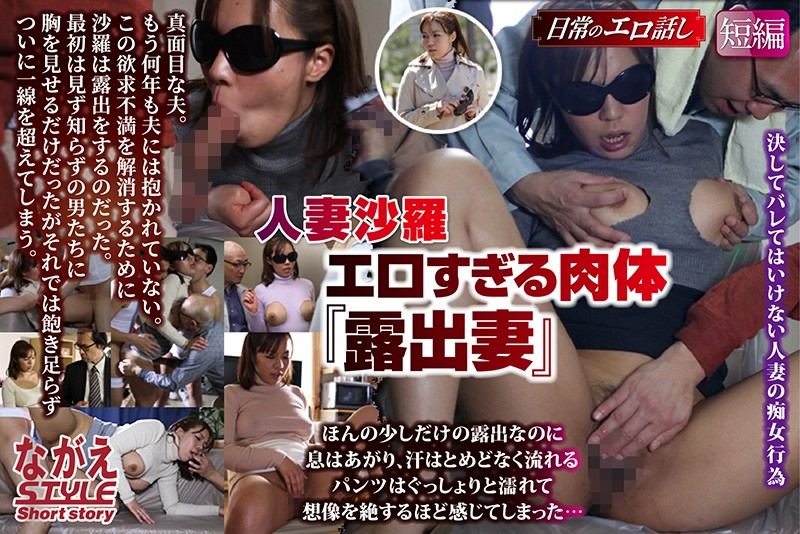 (nssth00025)[NSSTH-025] Married Woman Sara Comes To Terms With Her Perversions Exhibitionist Wife Sara Saijo Download