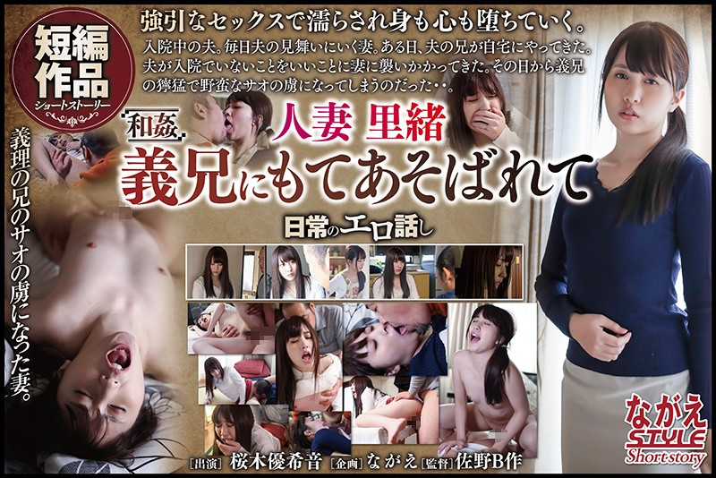 NSSTH-047 jav stream A Married Woman Yukine Mutual Fucking She Was Toyed With By Her Big Brother-In-Law Yukine Sakuragi