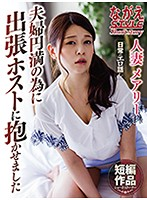 A Married Woman Mary I Let My Wife Get Fucked By A Door-To-Door Host So That We Could Enjoy A Happy Marriage Mary Tachibana Download