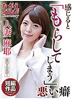The Married Woman Maya She Hated Him, But He Made Her Cum So Much That She Pissed Herself Silly Maya Takeuchi Download