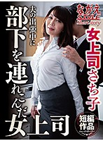 The Lady Boss Sachiko While Her Husband Was Away On A Long Business Trip, This Lady Boss Brought Home One Of Her Employees And Fucked His Brains Out Sachiko Ono Download