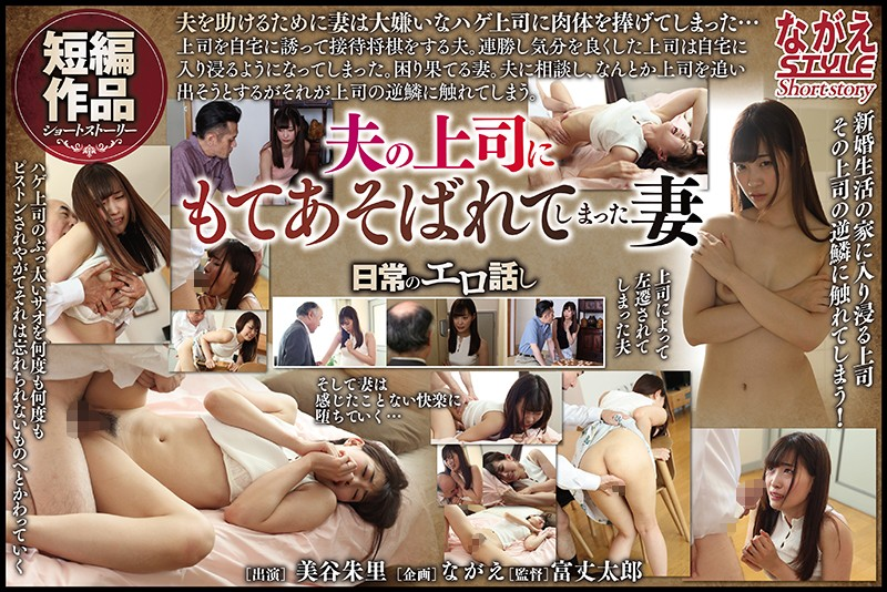 NSSTH-053 japan porn Young Wife Akari – A Wife Who Was Fucked By Her Husband's Boss: Akari Miya