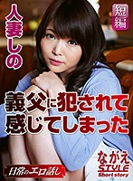 Shino The Married Woman My Father-In-Law Fucked Me, And It Felt Good Shino Aoi Download