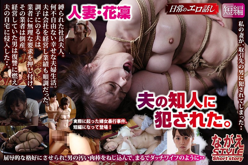 NSSTL-015 japanese porn movies Married Woman – Karin Fucked By My Husband's Friend. Karin Itsuki