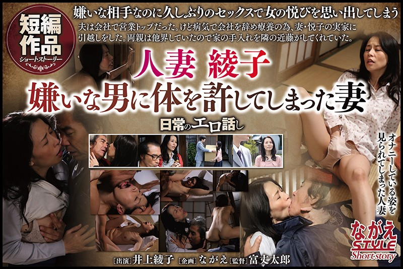 NSSTL-022 Married Woman Ayako: A Wife Giving Over Her Body To A Younger Man: Ayako Inoue
