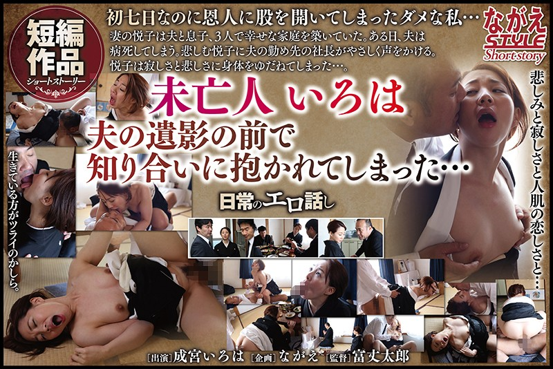 NSSTL-023  Widow Iroha: Being Embraced By Another Man In Front Of Her Husband's Portrait… Iroha Narimiya