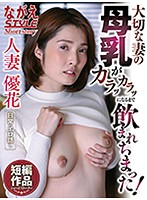 A Married Woman Yuka My Wife's Mother Has Precious Titties, And I Sucked On Them Until They Went Bone Dry! Yuka Honjo Download